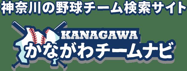 神奈川の野球チーム検索サイト